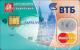 Карта учащегося — Дебетовая карта / MasterCard Standard, Visa Unembossed