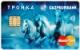 Тройка — Дебетовая карта / MasterCard Unembossed