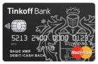 Planetcard — Кредитная карта / MasterCard World