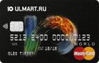 Ulmart — Кредитная карта / MasterCard World
