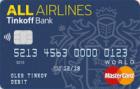 All Airlines — Дебетовая карта / MasterCard World