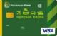 Путевая — Дебетовая карта / Visa Classic, Visa Instant Issue
