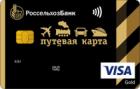 Путевая Gold — Дебетовая карта / Visa Gold