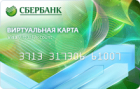 Виртуальная — Дебетовая карта / Visa Virtual, MasterCard Virtual