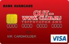 Out-Club — Дебетовая карта / Visa Classic