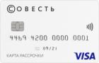 Совесть — Кредитная карта / Visa Prepaid