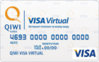QIWI Visa Virtual — Дебетовая карта / Visa Virtual