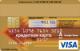 Близнецы — Кредитная карта / Visa Classic, Visa Gold