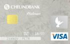 Платиновая с льготным периодом — Кредитная карта / Visa Platinum