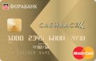 Всё включено Gold — Кредитная карта / Visa Gold, MasterCard Gold