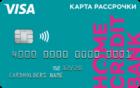 Карта рассрочки — Кредитная карта / Visa Unembossed