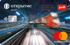 РЖД (Базовый) — Дебетовая карта / MasterCard World