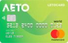 LETOCARD — Кредитная карта / MasterCard World