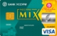 Уссури-MIX Classic — Кредитная карта / Visa Classic