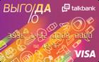 Выгода — Дебетовая карта / Visa Classic
