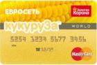 Кукуруза — Дебетовая карта / MasterCard Standard, MasterCard World