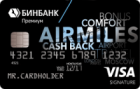 AirMiles — Дебетовая карта / Visa Signature, MasterCard World Black Edition