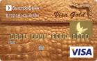 Честная карта — Кредитная карта / Visa Classic, Visa Gold