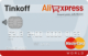 AliExpress — Дебетовая карта / MasterCard World