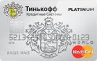 Тинькофф Платинум — Кредитная карта / MasterCard World