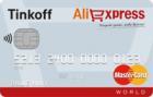 AliExpress — Кредитная карта / MasterCard World
