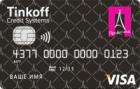Рандеву — Кредитная карта / Visa Platinum