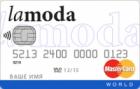 Lamoda — Кредитная карта / MasterCard World