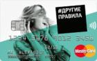 Другие правила — Кредитная карта / MasterCard World