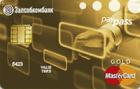 Потребительская — Кредитная карта / Visa Gold, MasterCard Gold