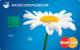 MasterCard Unembossed — Дебетовая карта / MasterCard Unembossed