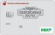 Пенсионная — Дебетовая карта / Мир Classic