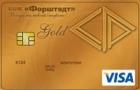 «На всякий случай» Gold — Кредитная карта / Visa Gold