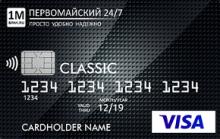 Visa Classic