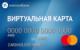 Виртуальная карта — Дебетовая карта / MasterCard Virtual