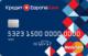 CASH CARD Моментальная — Дебетовая карта / MasterCard Unembossed