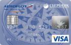 Аэрофлот Visa Classic — Кредитная карта / Visa Classic