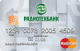 MasterCard Maestro — Кредитная карта / MasterCard Maestro