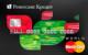 Кредитная карта — Кредитная карта / MasterCard World