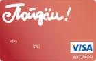 Простое решение — Кредитная карта / Visa Electron