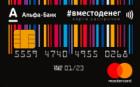 Вместо денег — Кредитная карта / MasterCard Standard