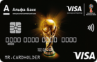 FIFA 2018 — Дебетовая карта / Visa Classic