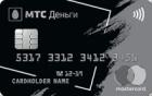 МТС Деньги Премиум — Дебетовая карта / MasterCard World Black Edition