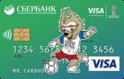FIFA — Кредитная карта / Visa Classic