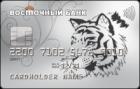 Большой беспроцент — Кредитная карта / Visa Classic, Visa Gold, Visa Platinum, Visa Infinite, Visa Instant Issue