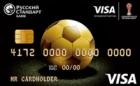 Футбольная — Дебетовая карта / Visa Gold
