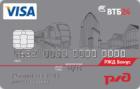 Платиновая карта ВТБ 24 — РЖД — Кредитная карта / Visa Platinum