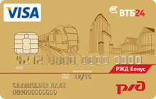 Золотая карта ВТБ 24 — РЖД