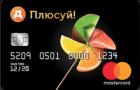 Плюсуй! — Кредитная карта / MasterCard Standard
