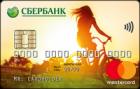 Молодежная — Кредитная карта / Visa Classic, MasterCard Standard