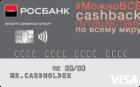 Можно все — Дебетовая карта / Visa Classic, MasterCard Gold, Visa Unembossed